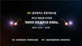 뮤지션 역량강화 아카데미.png